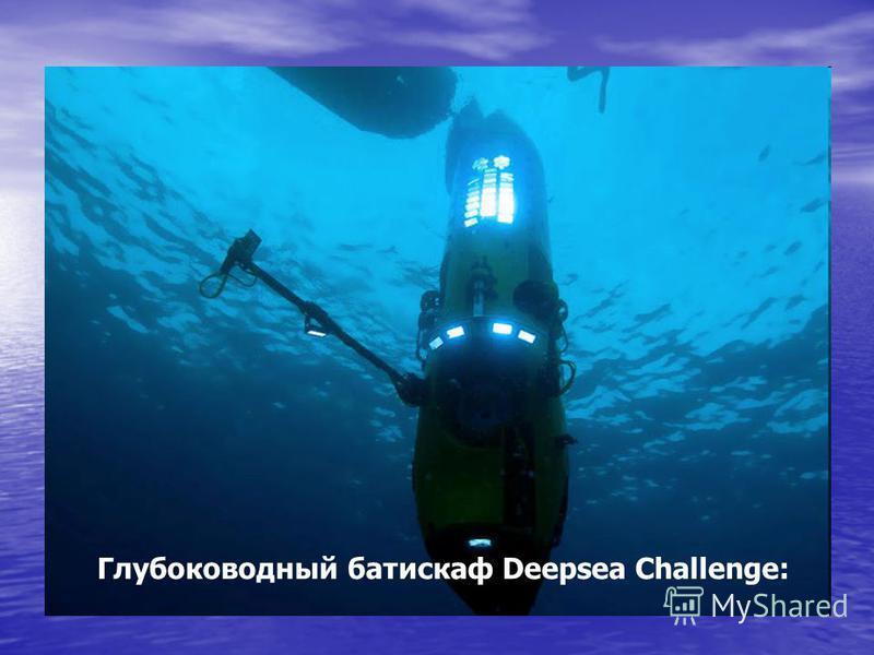 Глубоководный батискаф Deepsea Challenge: