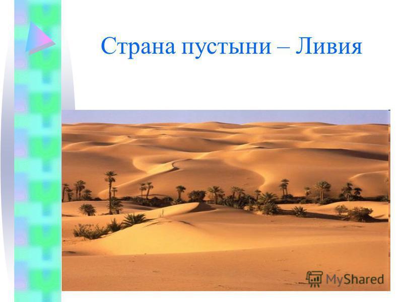 Страна пустыни – Ливия
