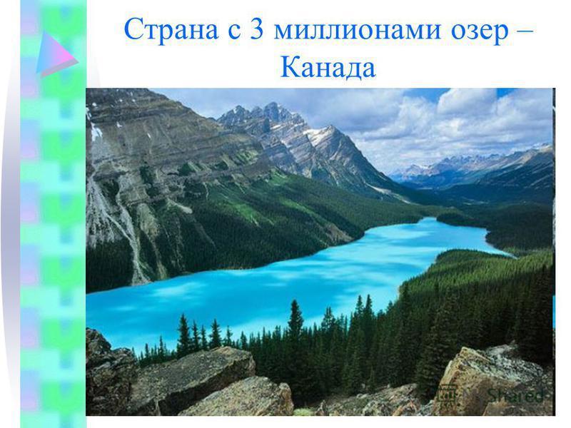Страна с 3 миллионами озер – Канада