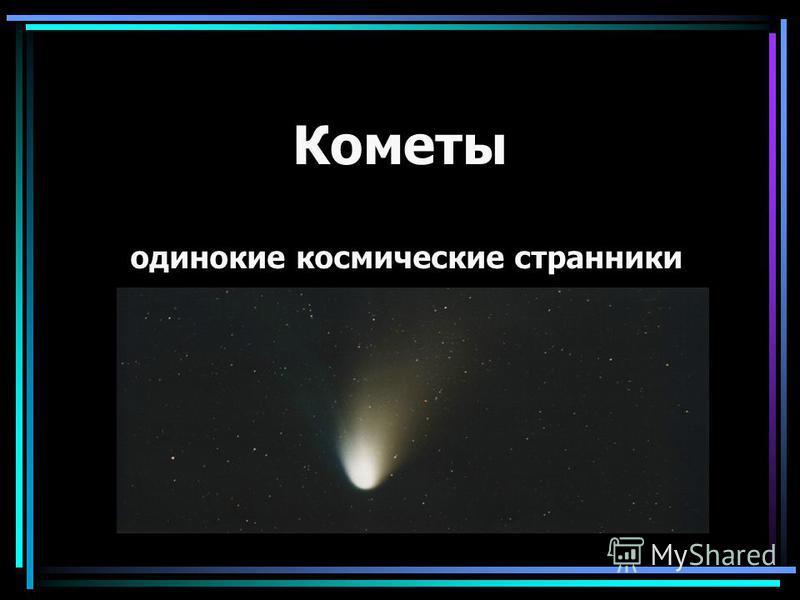 Кометы одинокие космические странники