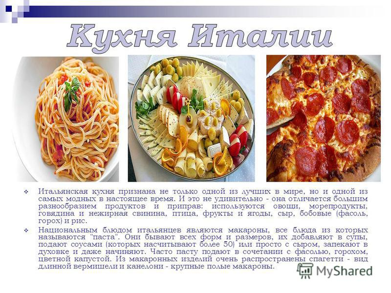 Итальянская кухня признана не только одной из лучших в мире, но и одной из самых модных в настоящее время. И это не удивительно - она отличается большим разнообразием продуктов и приправ: используются овощи, морепродукты, говядина и нежирная свинина,