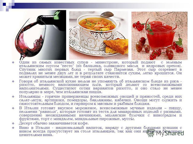Один из самых известных супов - минестроне, который подают с зеленым итальянским соусом