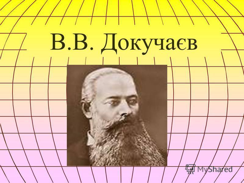 В.В. Докучаєв