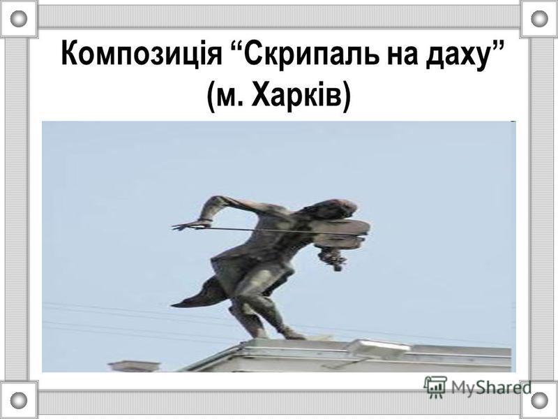 Композиція Скрипаль на даху (м. Харків)
