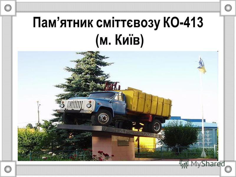 Памятник сміттєвозу КО-413 (м. Київ)