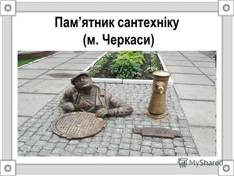Памятник сантехніку (м. Черкаси)