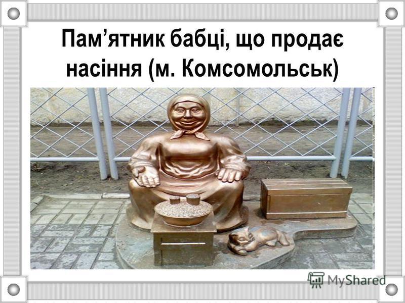 Памятник бабці, що продає насіння (м. Комсомольськ)