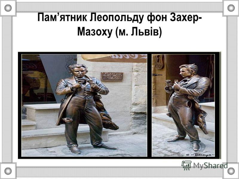 Памятник Леопольду фон Захер- Мазоху (м. Львів)
