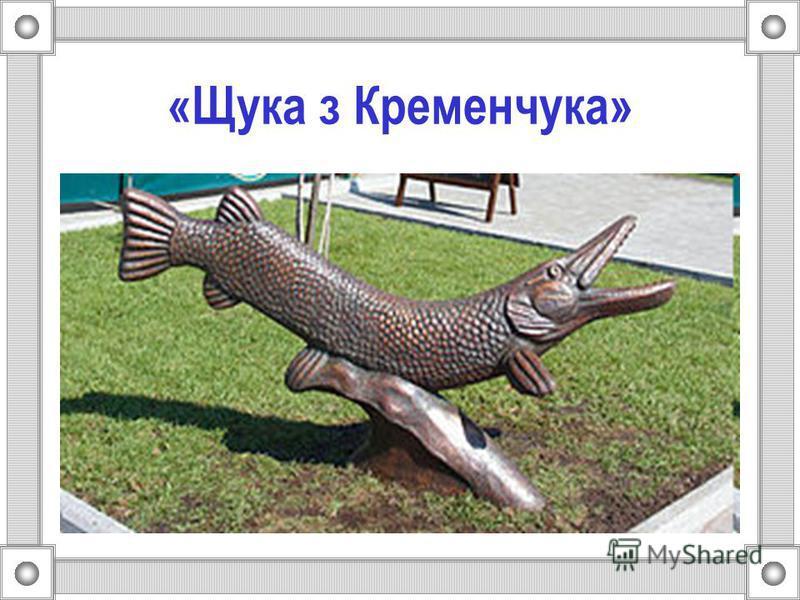 «Щука з Кременчука»