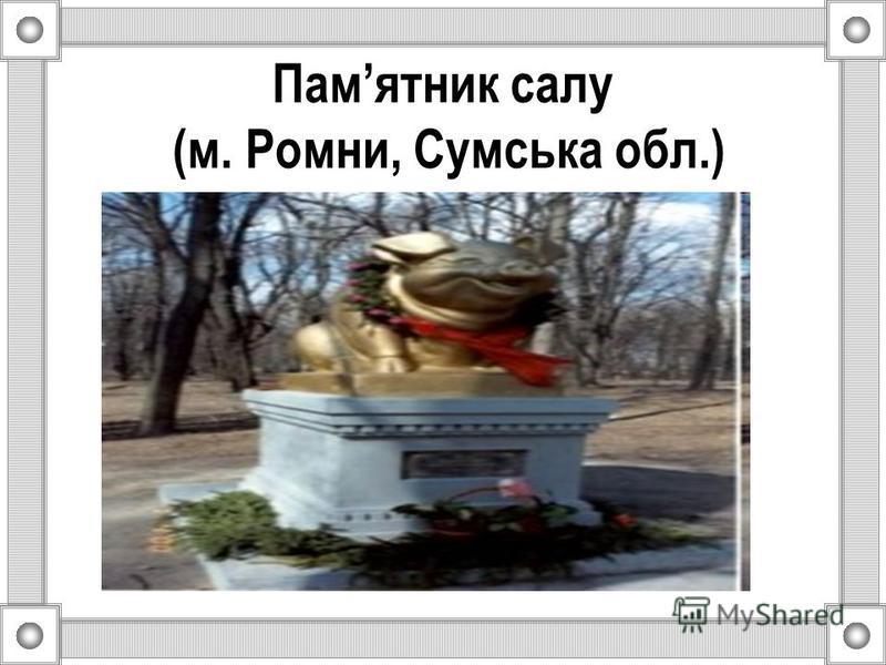 Памятник салу (м. Ромни, Сумська обл.)