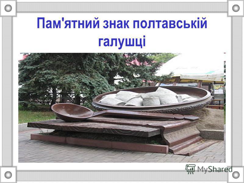 Пам'ятний знак полтавській галушці