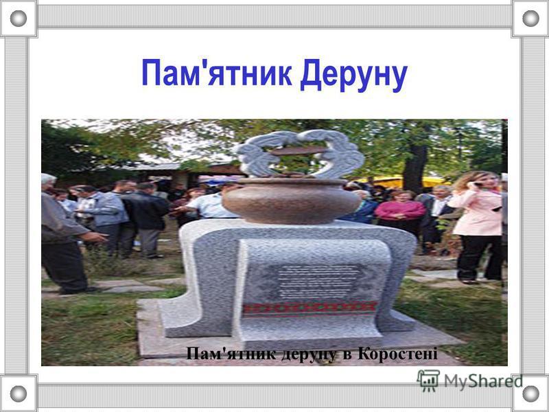 Пам'ятник Деруну Пам'ятник деруну в Коростені