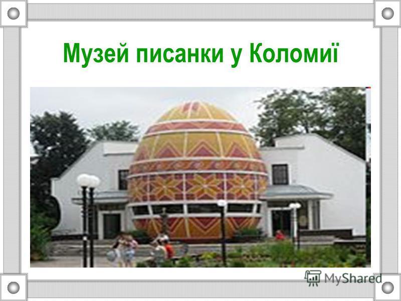 Музей писанки у Коломиї