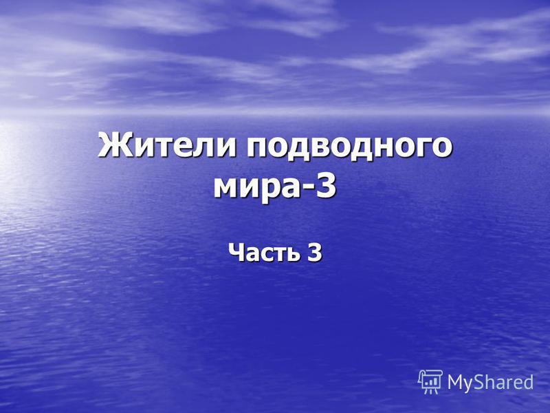 Жители подводного мира-3 Часть 3