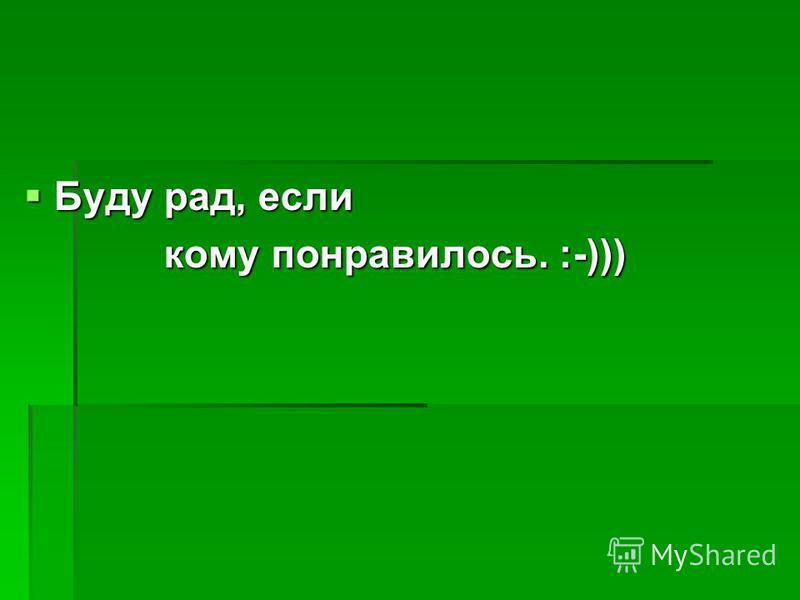 Буду рад, если Буду рад, если кому понравилось. :-)))