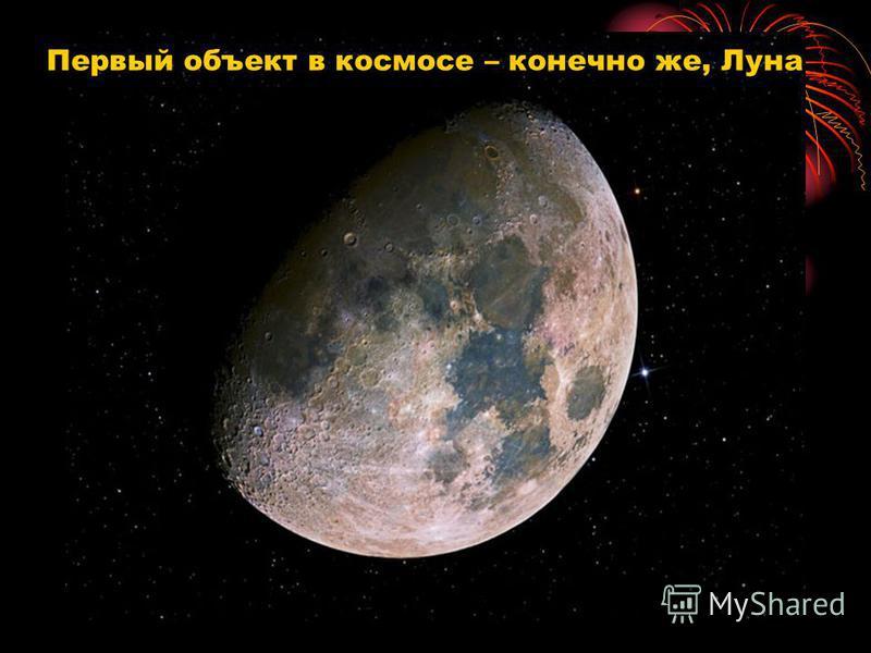Первый объект в космосе – конечно же, Луна