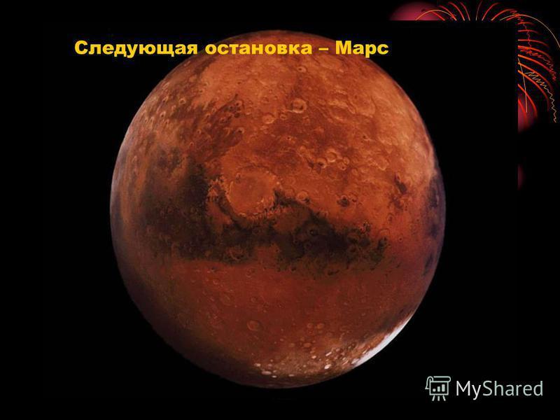 Следующая остановка – Марс