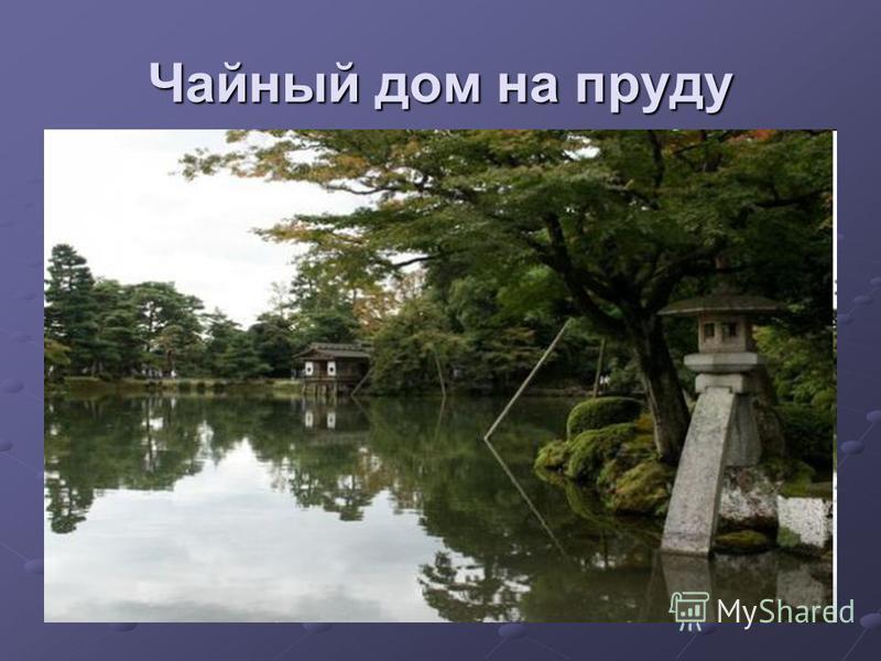 Чайный дом на пруду