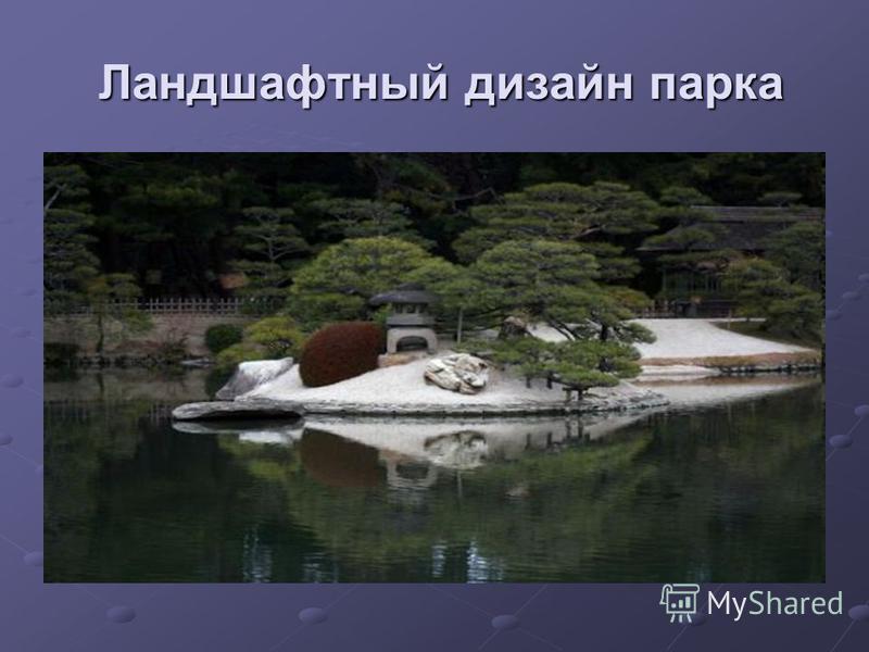 Ландшафтный дизайн парка Ландшафтный дизайн парка