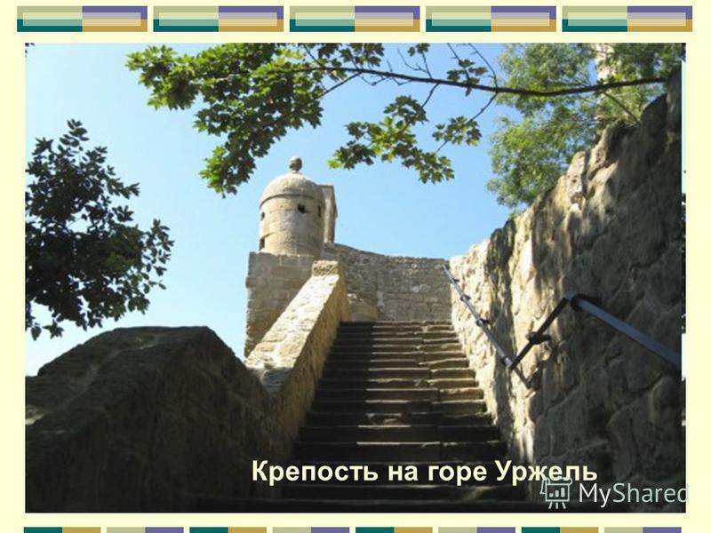Крепость на горе Уржель
