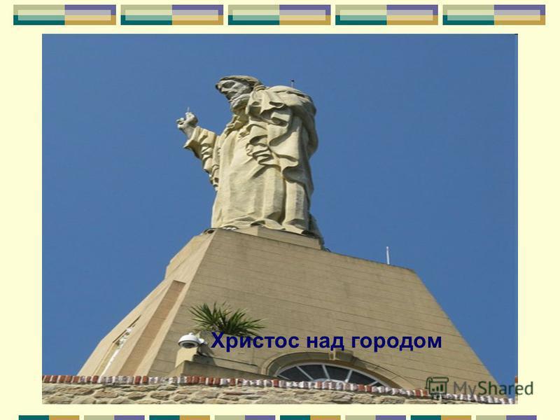 Христос над городом