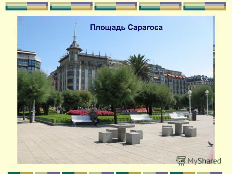 Площадь Сарагоса