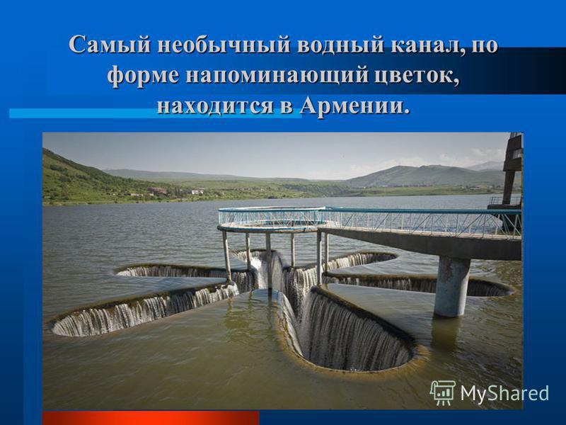 Самый необычный водный канал, по форме напоминающий цветок, находится в Армении.