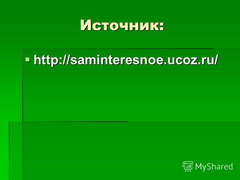 Источник: http://saminteresnoe.ucoz.ru/ http://saminteresnoe.ucoz.ru/