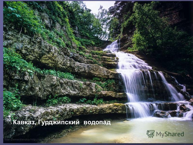 Кавказ, Гурджипский водопад