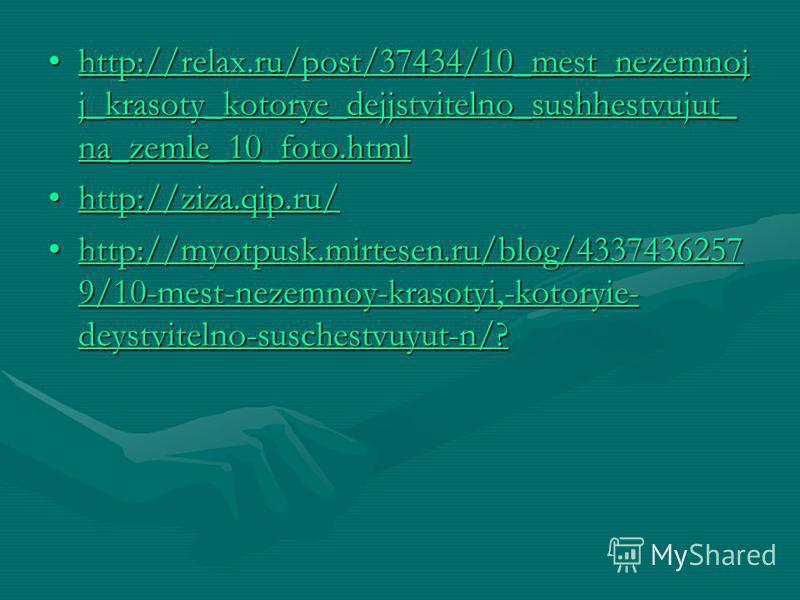 http://relax.ru/post/37434/10_mest_nezemnoj j_krasoty_kotorye_dejjstvitelno_sushhestvujut_ na_zemle_10_foto.htmlhttp://relax.ru/post/37434/10_mest_nezemnoj j_krasoty_kotorye_dejjstvitelno_sushhestvujut_ na_zemle_10_foto.htmlhttp://relax.ru/post/37434