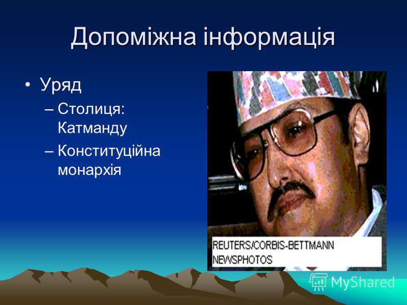 Допоміжна інформація Уряд –Столиця: Катманду –Конституційна монархія