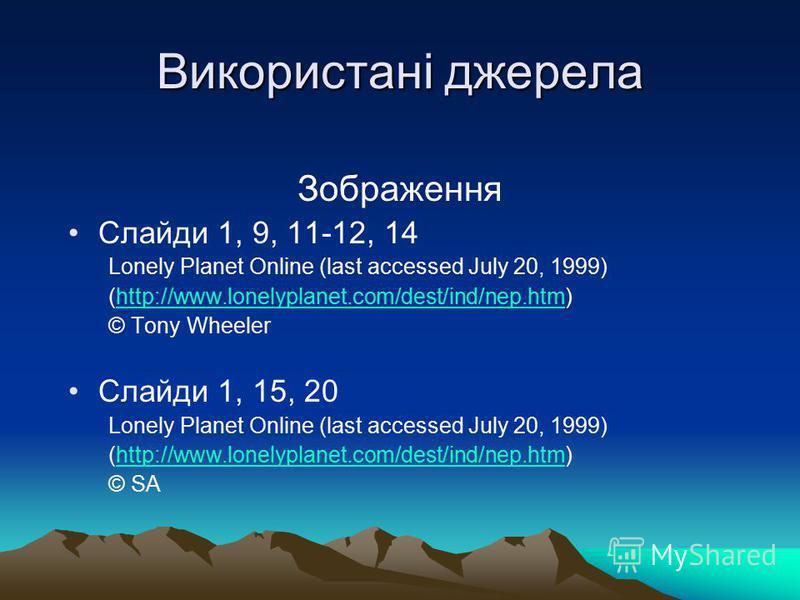 Використані джерела Зображення Слайди 1, 9, 11-12, 14 Lonely Planet Online (last accessed July 20, 1999) (http://www.lonelyplanet.com/dest/ind/nep.htm)http://www.lonelyplanet.com/dest/ind/nep.htm © Tony Wheeler Слайди 1, 15, 20 Lonely Planet Online (