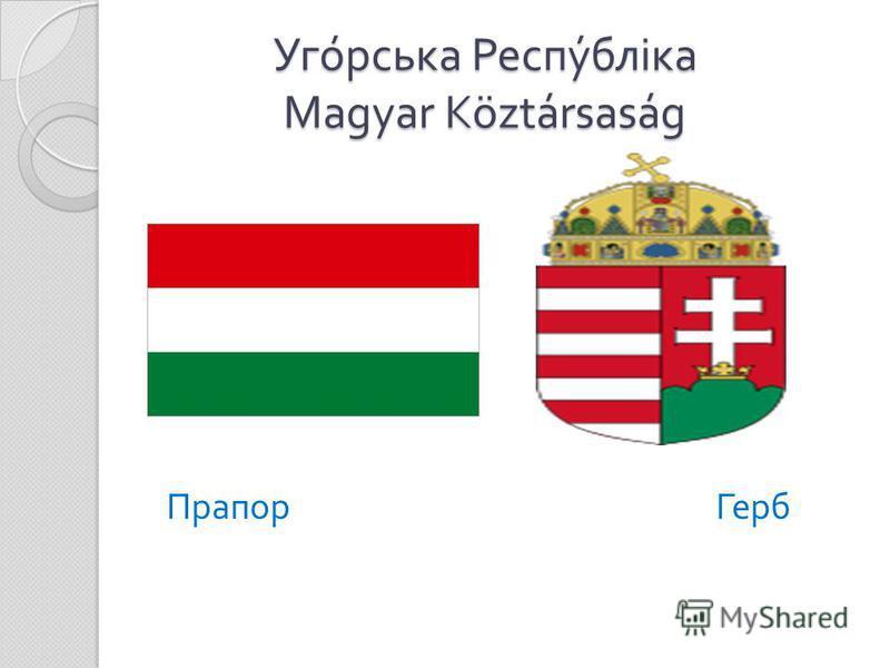 Угорська Республіка Magyar Köztársaság Угорська Республіка Magyar Köztársaság Прапор Герб