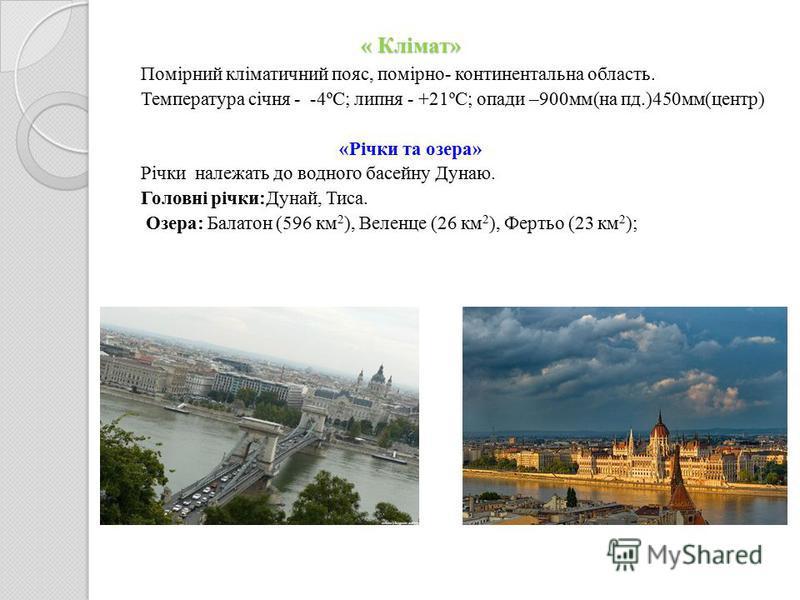 « Клімат» « Клімат» Помірний кліматичний пояс, помірно- континентальна область. Температура січня - -4ºС; липня - +21ºС; опади –900мм(на пд.)450мм(центр) «Річки та озера» Річки належать до водного басейну Дунаю. Головні річки:Дунай, Тиса. Озера: Бала