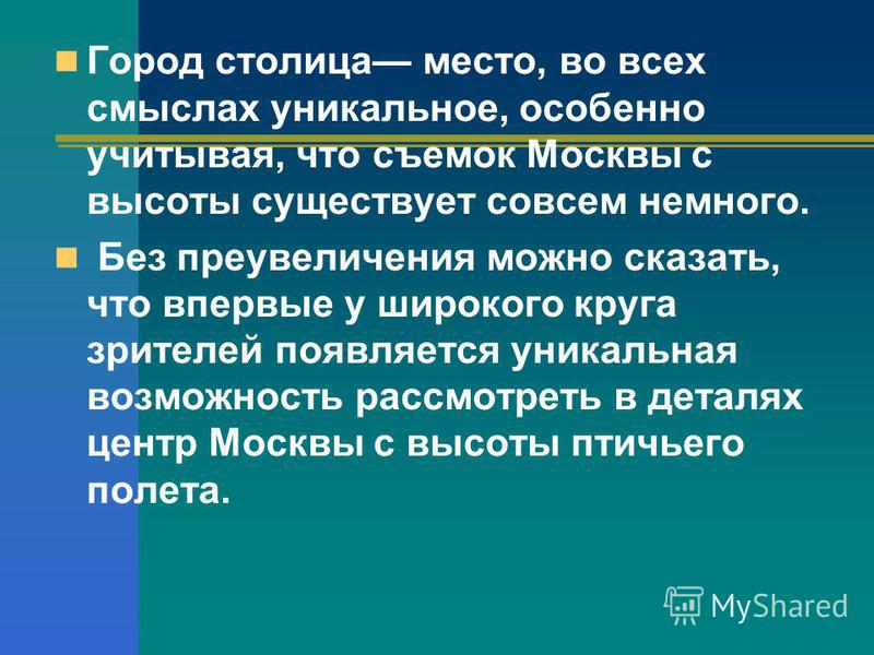 Город столица место, во всех смыслах уникальное, особенно учитывая, что съемок Москвы с высоты существует совсем немного. Без преувеличения можно сказать, что впервые у широкого круга зрителей появляется уникальная возможность рассмотреть в деталях ц