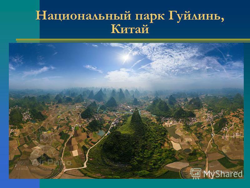 Национальный парк Гуйлинь, Китай