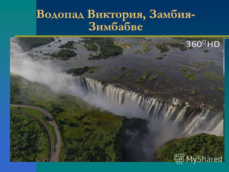 Водопад Виктория, Замбия- Зимбабве