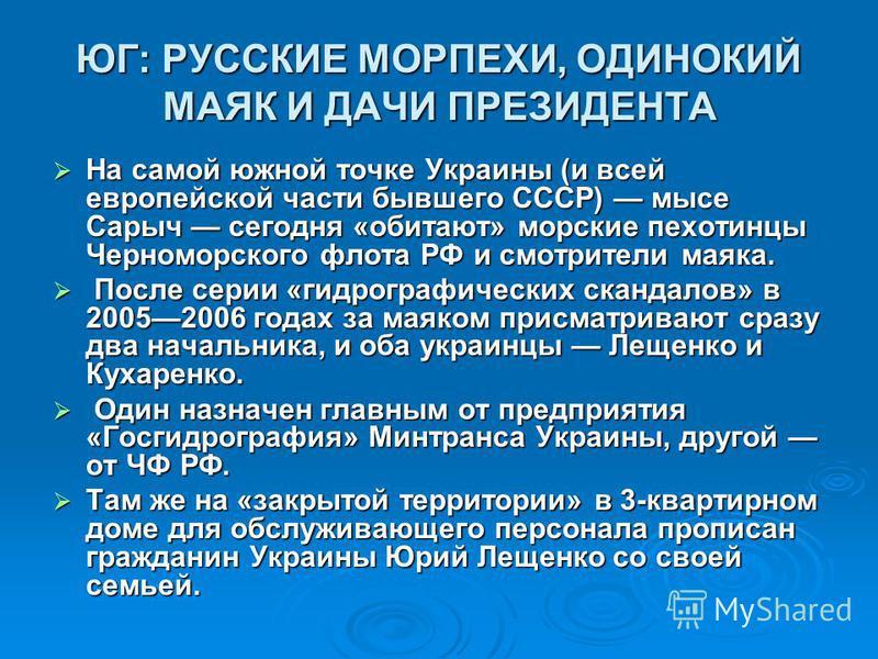 ЮГ: РУССКИЕ МОРПЕХИ, ОДИНОКИЙ МАЯК И ДАЧИ ПРЕЗИДЕНТА На самой южной точке Украины (и всей европейской части бывшего СССР) мысе Сарыч сегодня «обитают» морские пехотинцы Черноморского флота РФ и смотрители маяка. На самой южной точке Украины (и всей е