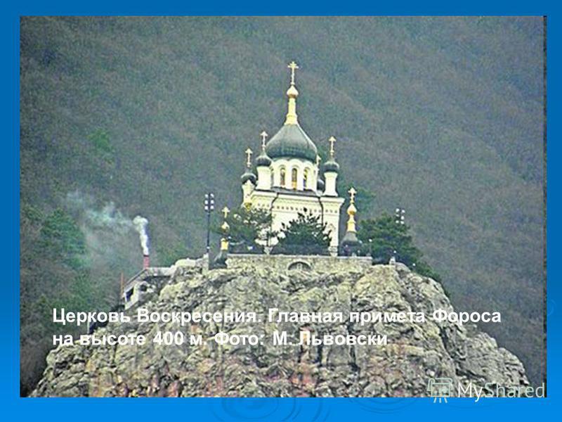 Церковь Воскресения. Главная примета Фороса на высоте 400 м. Фото: М. Львовски