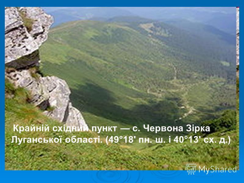 Крайній східний пункт с. Червона Зірка Луганської області. (49°18' пн. ш. і 40°13' сх. д.)