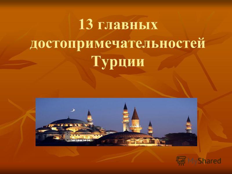 13 главных достопримечательностей Турции