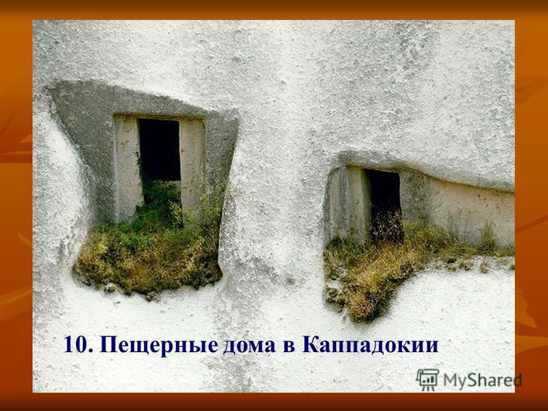 10. Пещерные дома в Каппадокии