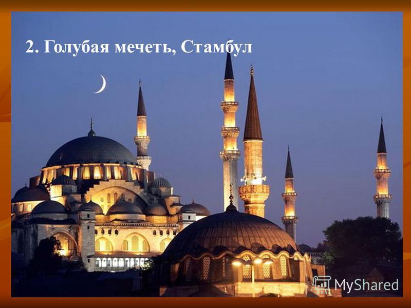 2. Голубая мечеть, Стамбул