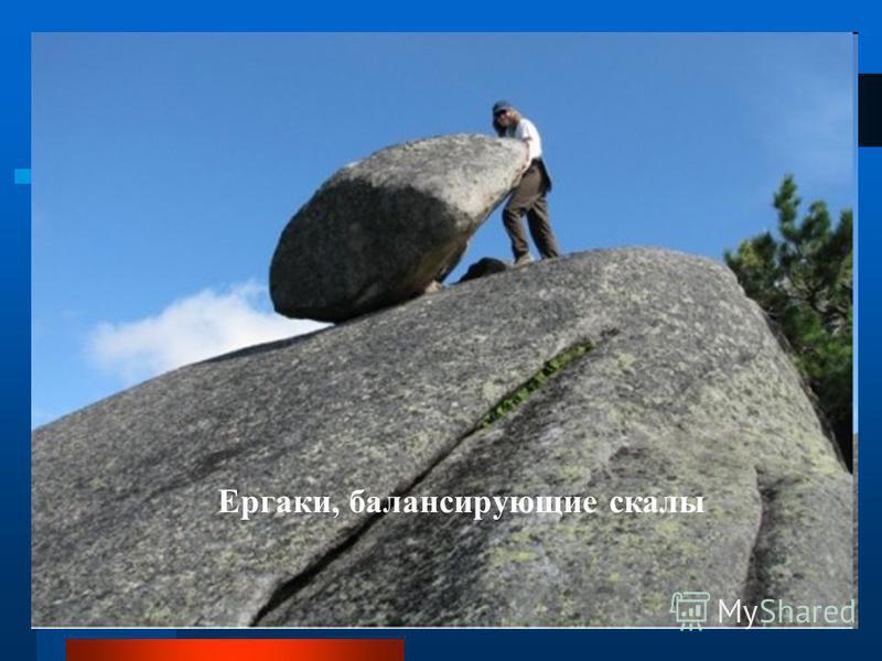 Ергаки, балансирующие скалы