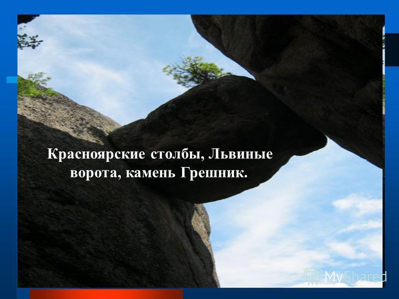 Красноярские столбы, Львиные ворота, камень Грешник.