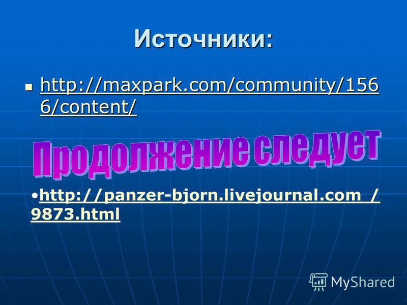 Источники: http://maxpark.com/community/156 6/content/ http://maxpark.com/community/156 6/content/ http://maxpark.com/community/156 6/content/ http://maxpark.com/community/156 6/content/ http://panzer-bjorn.livejournal.com / 9873.htmlhttp://panzer-bj
