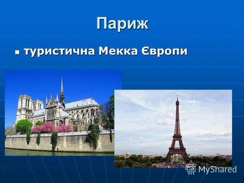 Париж туристична Мекка Європи туристична Мекка Європи