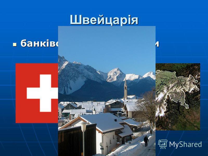 Швейцарія банківський сейф Європи банківський сейф Європи