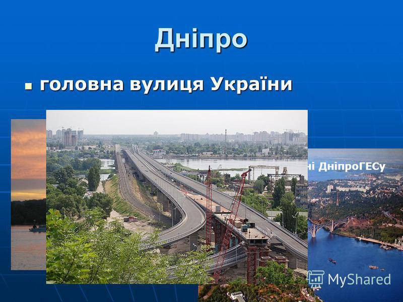 Дніпро головна вулиця України головна вулиця України Дніпро у районі ДніпроГЕСу