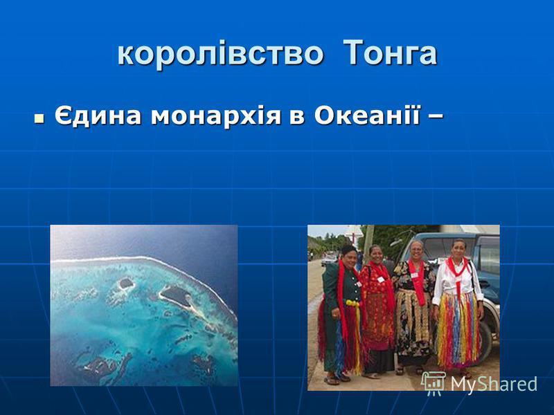 королівство Тонга Єдина монархія в Океанії – Єдина монархія в Океанії –